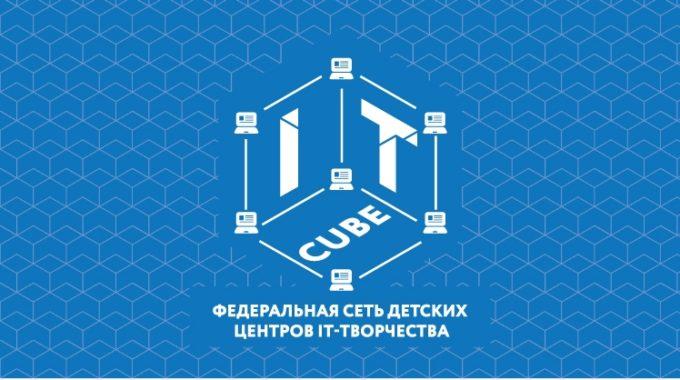 «IT-Куб» стартует в Екатеринбурге