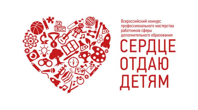 Всероссийский  конкурс профессионального мастерства работников сферы дополнительного образования «Сердце отдаю детям»