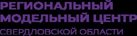 Региональный модельный центр Свердловской области